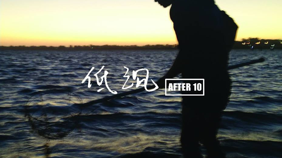 After 10 | <低沉> Single