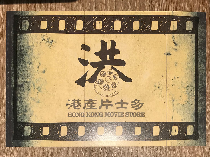 港產片士多   港產片fans貼紙 (一套六款)