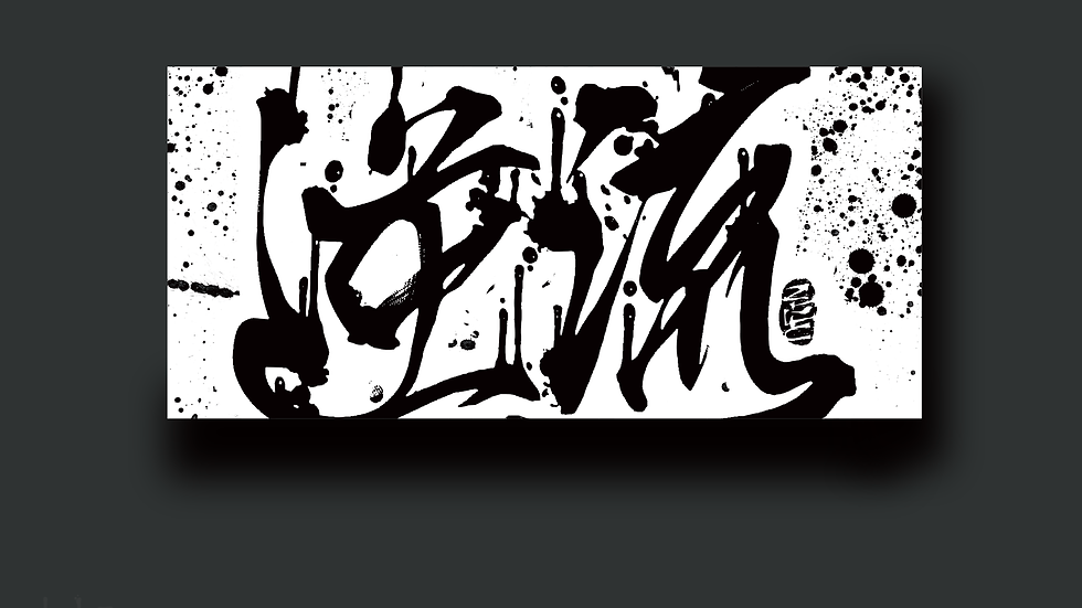 逆流 | Logo毛巾