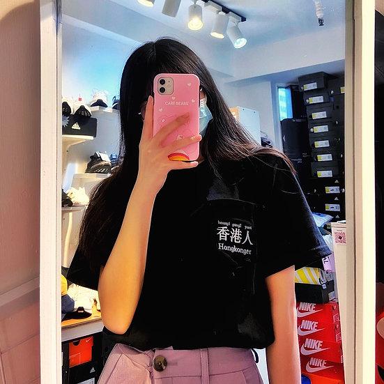 9PALY |「香港人」刺繡 Pocket Tee