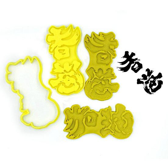 YourFaceYourName | 【香港加油】香港人打氣曲奇餅乾模