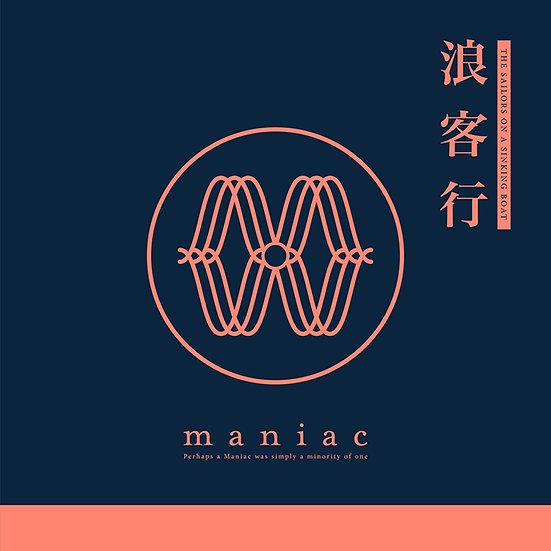 Maniac | <浪客行>專輯