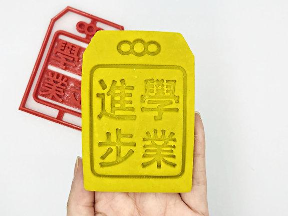 YourFaceYourName   【日式御守】可愛護身符造型曲奇餅模–可選5款祝福語/自定祝福語