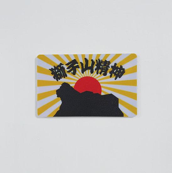 光年百貨 | 磨砂獅子山精神卡貼