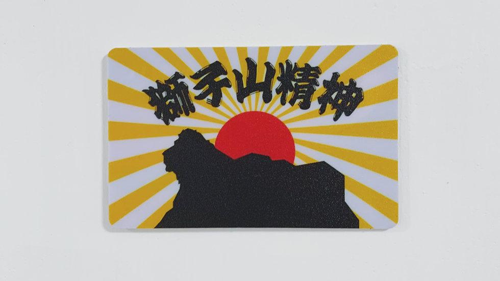 光年百貨   磨砂獅子山精神卡貼