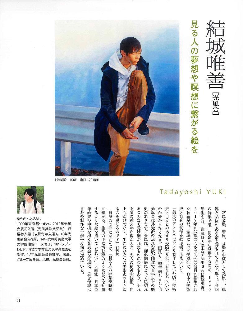 月刊美術2018年11月号 特集 美術団体の「超」新鋭.jpg