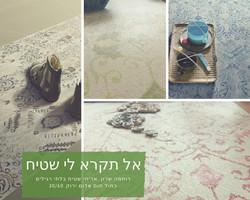 אריחי שטיח בגימור אנטי סליפ קל