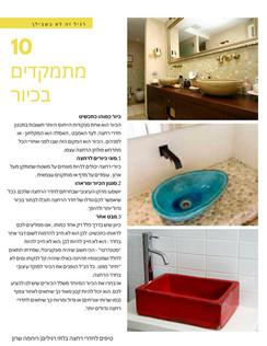10 - מתמקדים בכיור