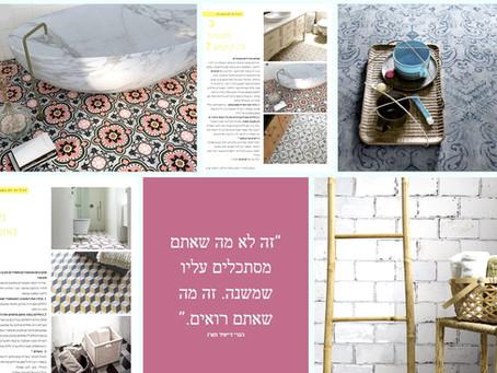טיפים לעיצוב חדרי רחצה בלתי רגילים