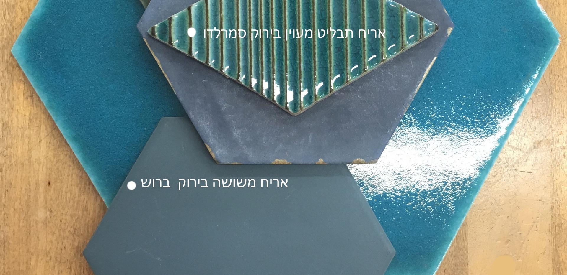 אריחי משושה ומעוין בירוק כחול וטרקיז.jpg