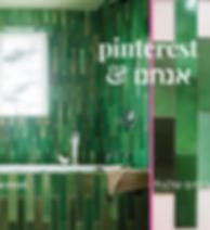 pinterestואנחנו (2)ultimo.png