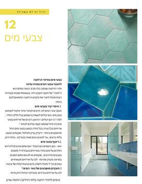 12 - צבעי מים