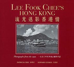 Lee_Fook_Chee's_Hong_Kong.jpg
