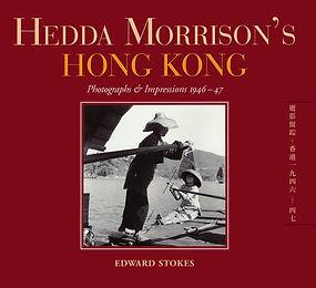 Hedda_Morrison's_Hong_Kong.jpg