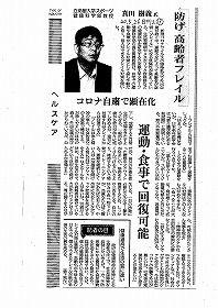 20200526⑬日刊工真田先生.jpg