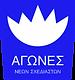 logo-agones-2018-300x300.png