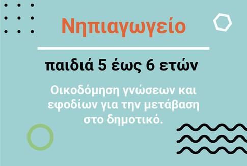nipiagogio
