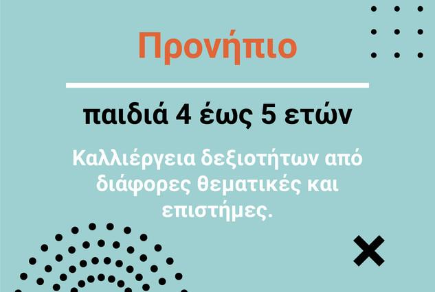 pronipio