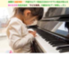 芦屋ピアノ教室