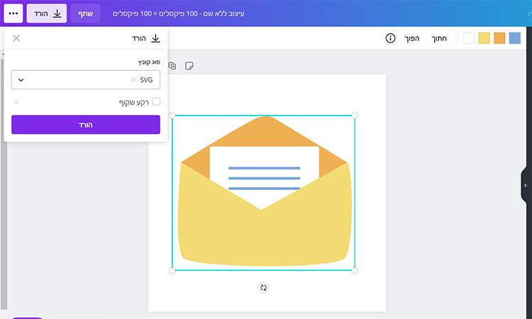 בחרו בסוג הקובץ SVG