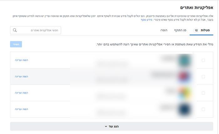 הסרת אפליקציות מפייסבוק