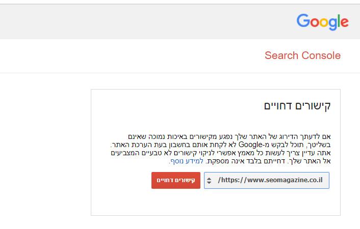גוגל מציגה לא פחות מ 3 מסכי אזהרה לפני שהיא מאשרת