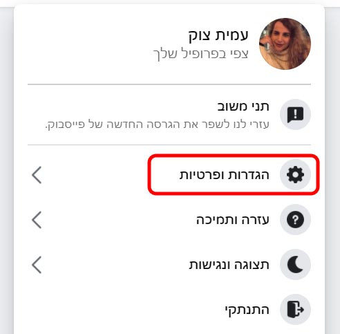 שינוי סיסמה בפייסבוק