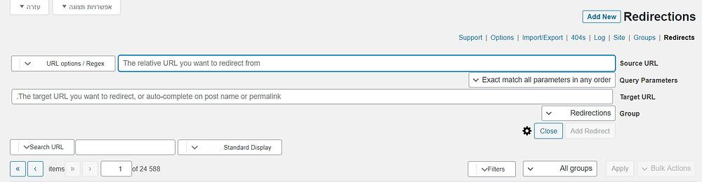 תוסף המאפשר לנהל redirects באתר שלכם