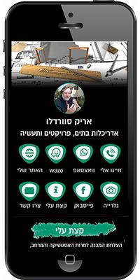phone-eric.png