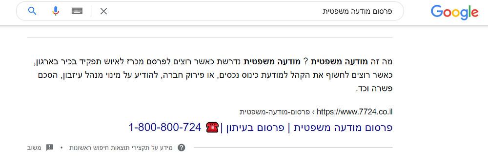 תקציר תוצאות החיפוש של גוגל