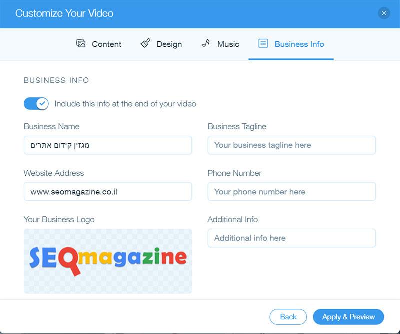 הכנסת מידע עסקי לסרטון