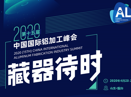 2020 (15th) China International Aluminum Fabrication Summit, Yantai, Shandong, China is here!