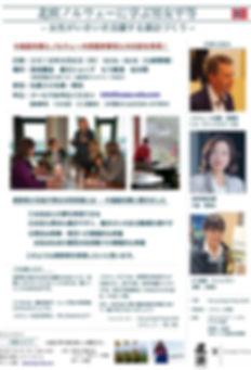 セラ真澄_男女平等セミナー 6_3_000001.jpg