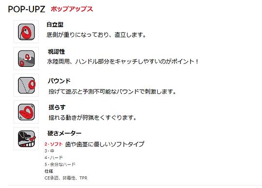 ポップアップス 日本語訳.png