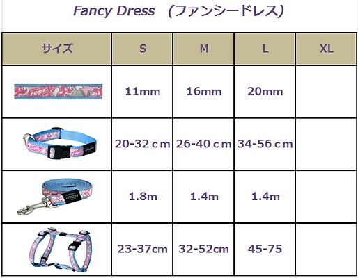 ファンシーサイズ表 (2).png