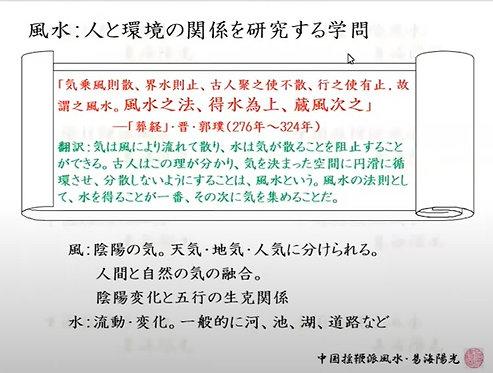 7/3風水プロ養成初級講座 全6回  易海陽光講師