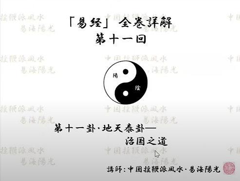 Zoom易経全巻詳解セミナー  易海陽光講師