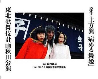 土方巽原作「病める舞姫」東北歌舞伎計画秋田公演 (写真集)