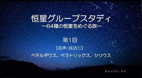 Youtube恒星グループスタディ~ 64種の恒星をめぐる旅~   チャンドラ・ケイ講師