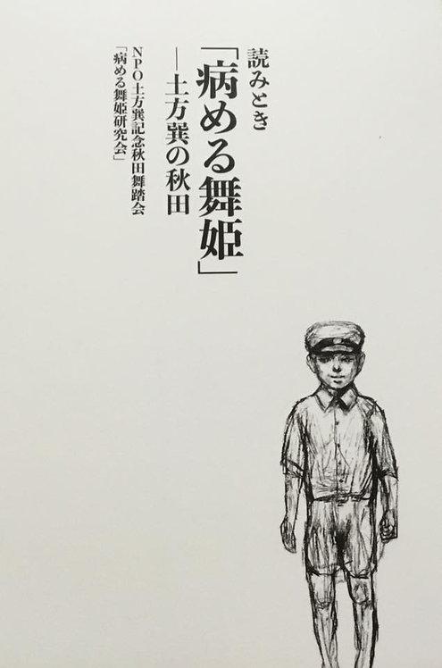 読みとき「病める舞姫」土方巽の秋田