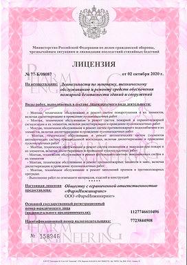 Лицензия МЧС-1-z.jpg