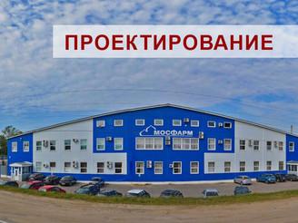 """Завершены проектные работы на объекте """"МОСФАРМ"""""""