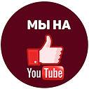 Иконка Youtube.jpg