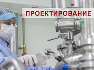 """Завершены проектные работы на объекте """"Фармзавод АО «Партнер»""""."""