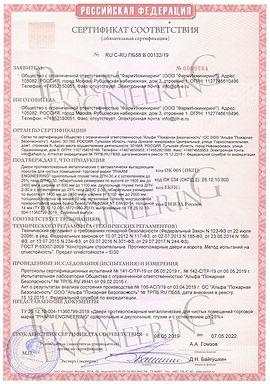 сертификат на двери противопожарные-z.jp