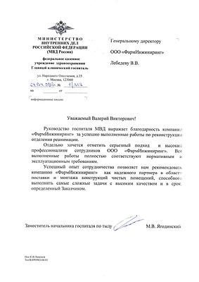 МВД России.png