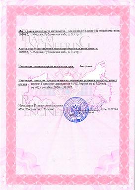 Лицензия МЧС-2.jpg