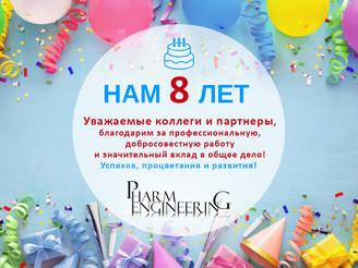 С Днем рождения, ФармИнжиниринг!