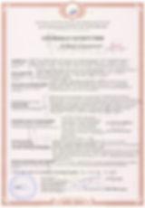 сертификат Перегородка EI60-z.jpg