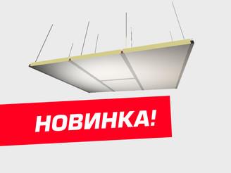 Новый продукт - огнезащитный потолок